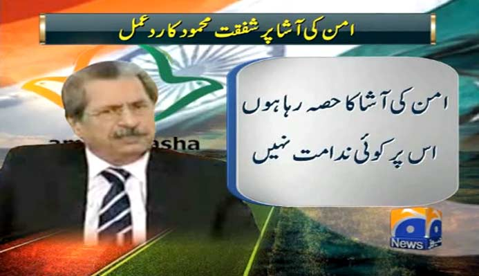 Geo Reports- Don't regret being part of Aman ki Asha: Shafqat Mahmood