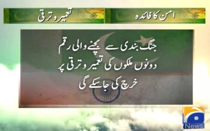 Aman Ki Asha Special- 29 Sep 2013